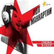 MCCARTNEY PAUL - Choba B CCCP CD