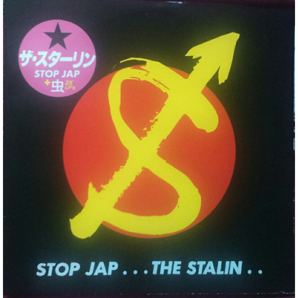 STALIN (JAPAN) - Stop Jap... The Stalin/Mushi 2LP reissue